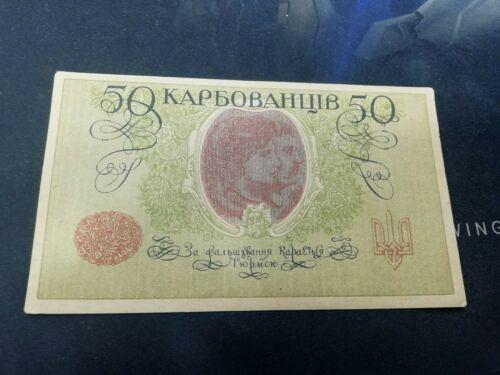 UKRAINE 50  KARBOVANTSIV 1918