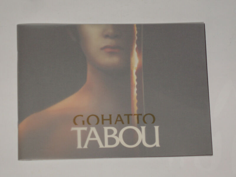 TABOO ( GOHATTO)- Nagisa Oshima - Takeshi Kitano