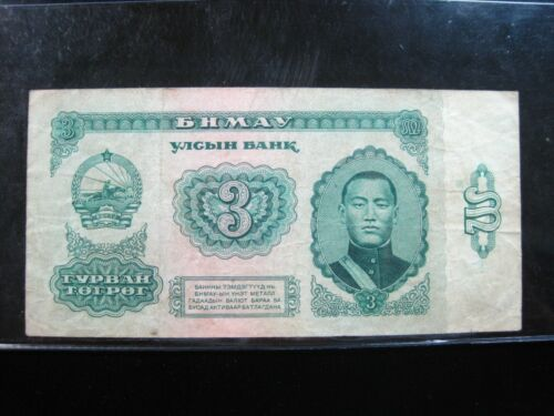 MONGOLIA 3 TUGRIK 1983 335# Currency Bank Money Banknote