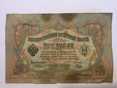 1905 3 Rubles Russia High Value Banknote