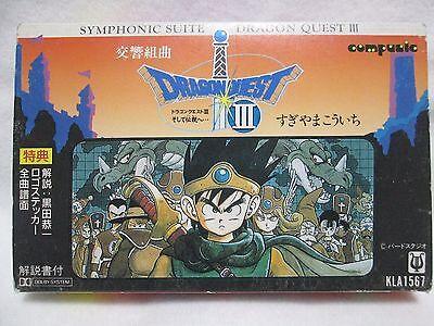 DRAGON QUEST ⅢINTO THE LEGEND - Japanese original  Vintage Cassette