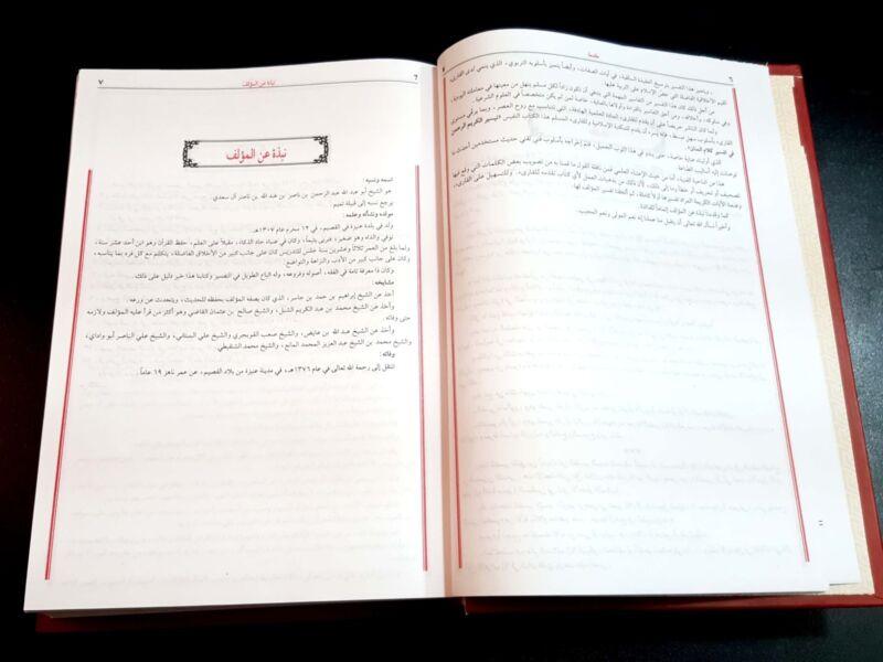 Islamic Book Tafsir Al-Quran Koran Explanation p 2019