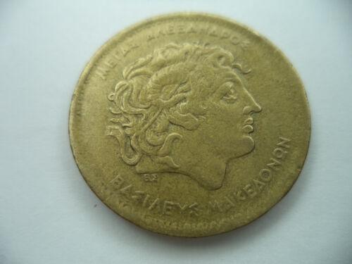 1992 100 Drachmas Greek Coin, Alexander The Great and The Vergina Star, Rare