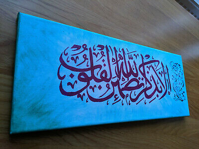 Bespoke 20cmx50cm Verily in the remembrance of Allah do hearts find rest canvas