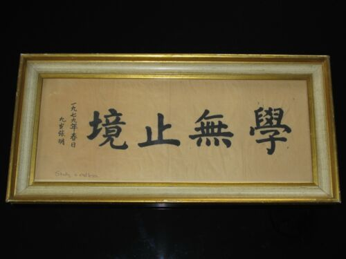 """Vintage (1979) Chinese Calligraphy Motto  """"Learning Is Endless"""" - Framed - Nice"""