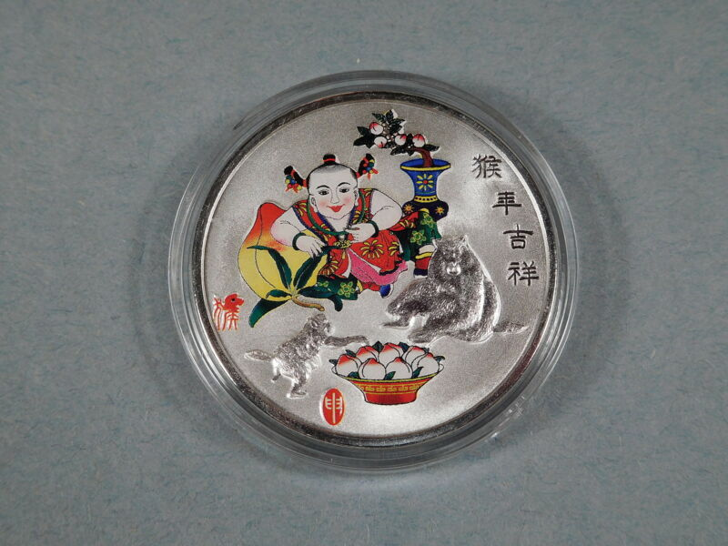 "CHINESE LUNAR ZODIAC ""YEAR OF THE MONKEY"" COIN - SILVER PLATED"
