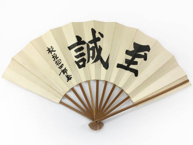 Japanese 'Sensu' WWII Era Military Folding Fan: Nov17N