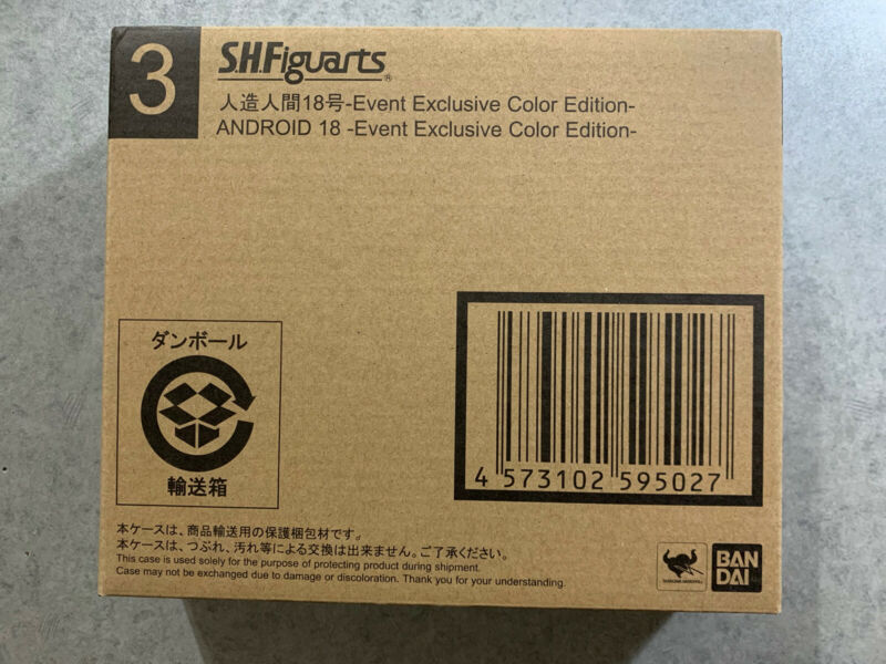 S.H.Figuarts Android 18 SDCC Event Exclusive 2020 Bandai Premium IN HAND!