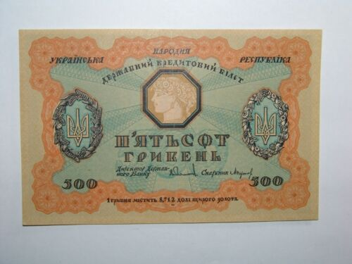 Ukraine 500 Hryven 1918  Banknote