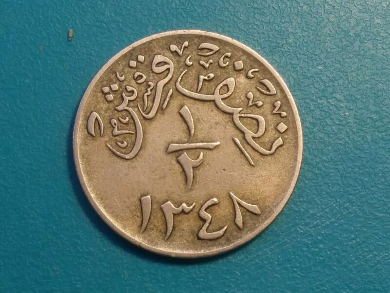 1348(1947 ) Saudi Arabia 1/2  Ghirsh Coin..KM # 14..VERY SCARCE