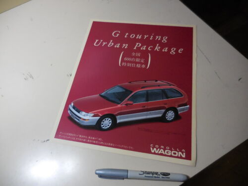 TOYOTA COROLLA WAGON G-Touring Limited Japanese Brochure 1993/01 5A-FE