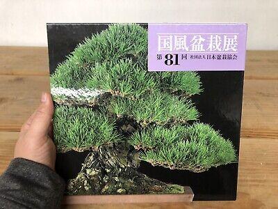 #81 Album Kokufu Ten Bonsai Tree Book. Best Bonsai Show In The World!
