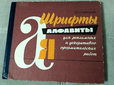 1979 Soviet Russian USSR Book Fonts-alphabets for advertising and art works