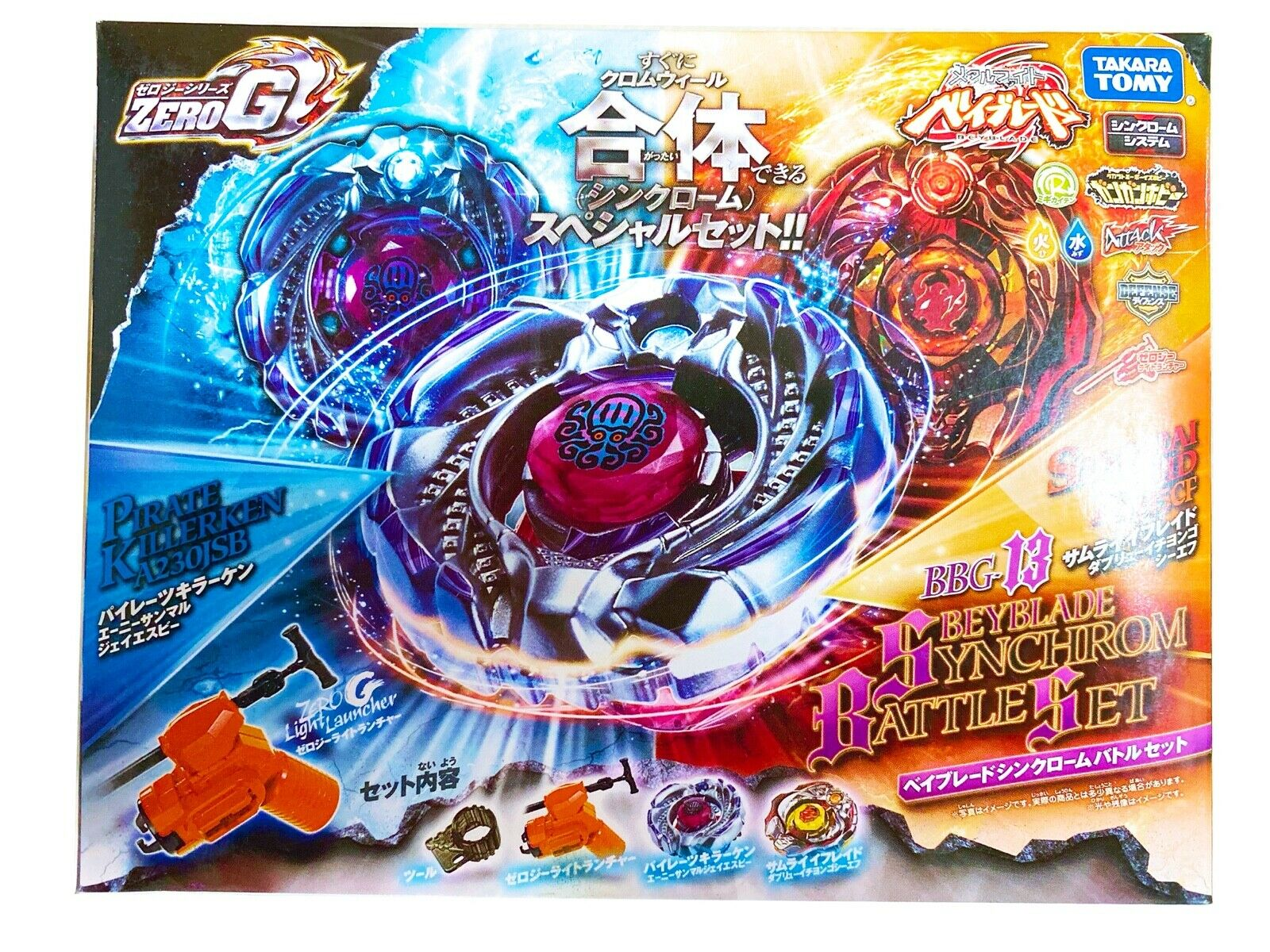TAKARA Beyblade Zero G Synchrom Battle Set Pirate Killerken
