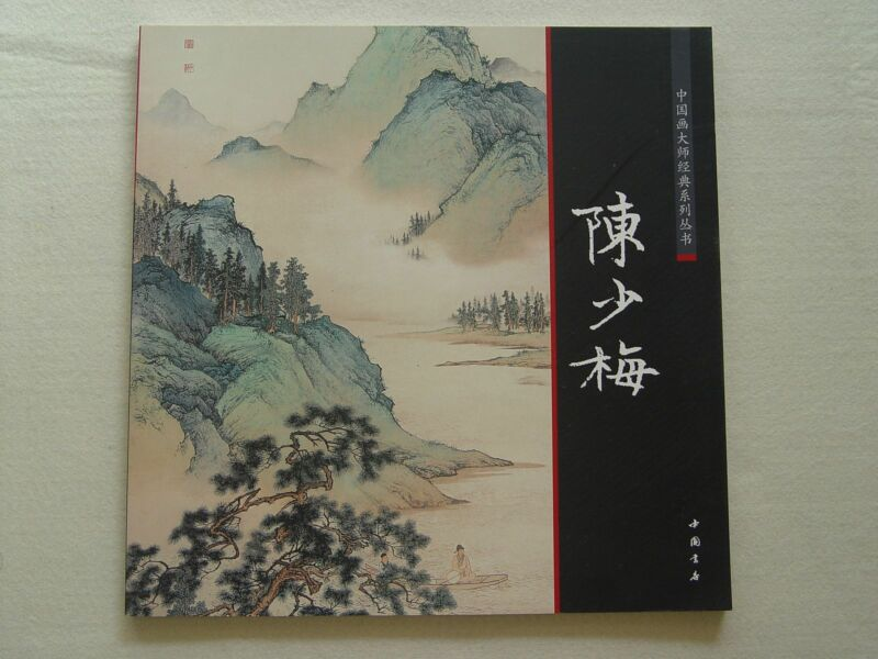 Chinese Brush Ink Painting Sumi-e Chen ShaoMei 陈少梅 Figures Landscape Book XieYI