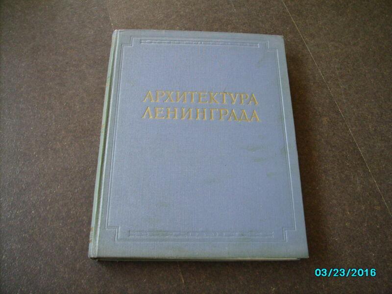 RARE  RUSSIA 1953 ARCHITECTURE OF LENINGRAD , HUGE ILLUSTRATED BOOK