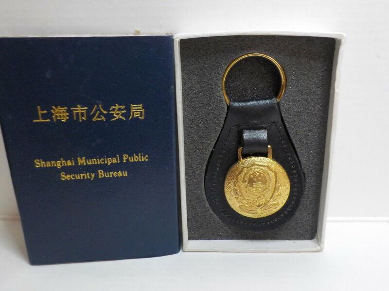 Shanghai Municipal Public Security Bureau keychain
