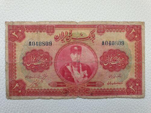 Islamic 20 Rials 1311 / 1932 rare banknote