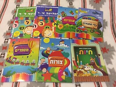 Lot 7 Children's  Learn Hebrew  And More Alphabet Aleph Bet Coloring Booklets