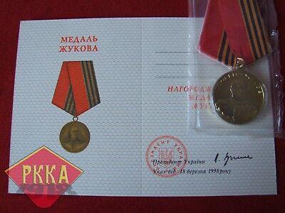 AUSWEIS blanko Urkunde + 1996 ORDEN Medaille Rote Armee UdSSR Sowjetunion медаль