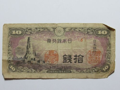 Old Japan Paper Money Currency - #53a ND ( 1944 ) 10 Sen - Well Circulated