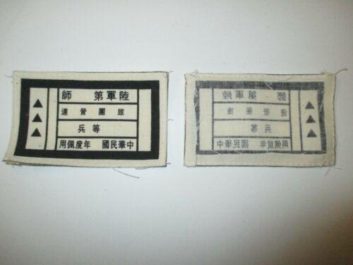 e3259 WW2 Chinese Army KMT Captain Patch  IR17E