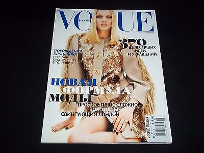 2011 AUGUST VOGUE RUSSIA MAGAZINE - DARIA STROKOUS - FRONT COVER - F 3224