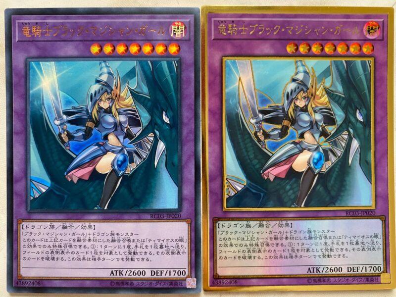 Dark Magician Girl the Dragon Knight NM 1st Ed YuGiOh DLCS 006 Card Ultra Rare