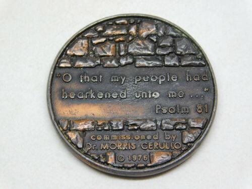 Masada 1976 Psalm 81 Coin