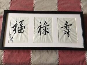 Chinese writing in frame
