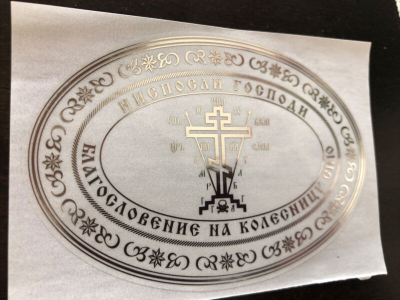Eastern Orthodox Stickers For Car Guardian Saves Protects from evil SILVER CLEAR