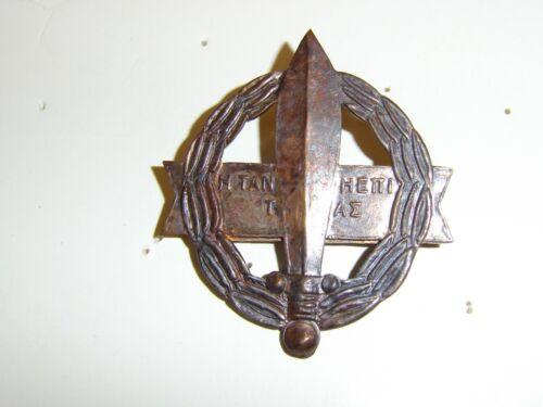 b1114 WW 2 British SAS Special Air Service Greek Squadron Breast Badge IR17A