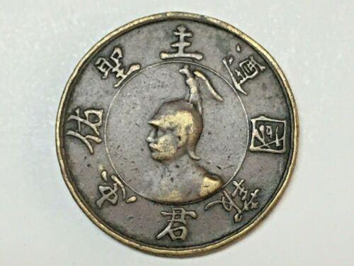 👍 1900 CHINA BOXER REBELLION GERMAN GERMANY BRASS MEDAL 八国联军德军勋章