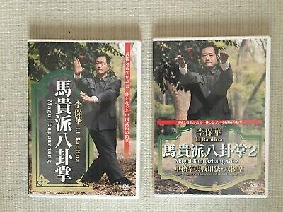 MaGui Bagua Ba Gua Zhang Vol. 1 & 2 Master Li BaoHua Xing Yi Tai Chi Kung Fu
