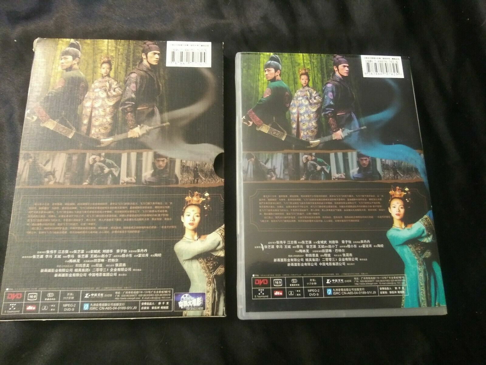 House Of Flying Daggers Region 2 DVD Zoke Movies 9 Japanese Import - $8.00