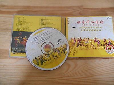 CD Ethno 12 Girls Band - 2005 : 2Disc (19 Song) EMI / ASIAN PRESS (12 Girls Band)