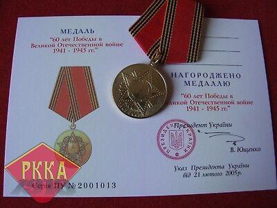 2005 ORDEN Medaille blanko AUSWEIS Urkunde Rote Armee UdSSR Ukraine медаль орден