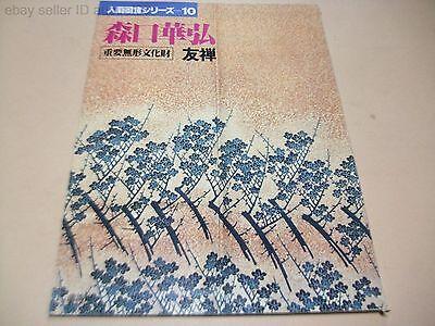Living National Treasure Series 10 Yuzen Kako Moriguchi Fabric-Dyeing Artist ()