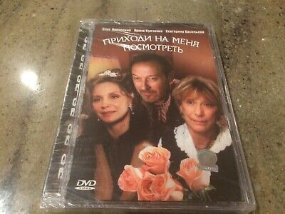 DVD Brand New Russian- Приходи на меня посмотреть Oleg Yankovsky Come Look at Me