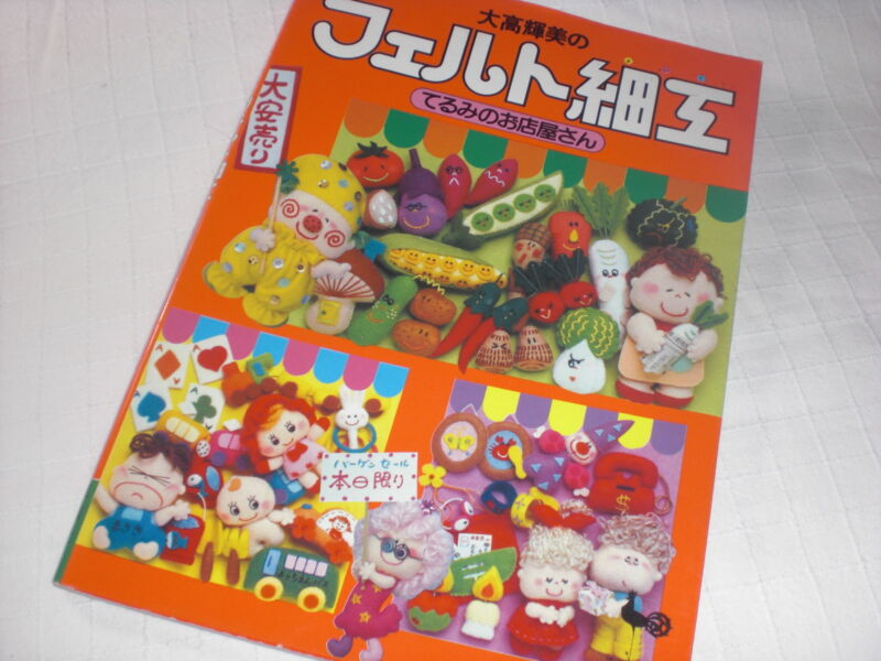 TERUMI OTAKA Japanese Feltwork Felted Doll Handicraft Pattern Book Kawaii Ningyo