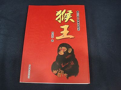 CHINA 1980 Year of the Monkey Great Study Book,Must - Monkey Year