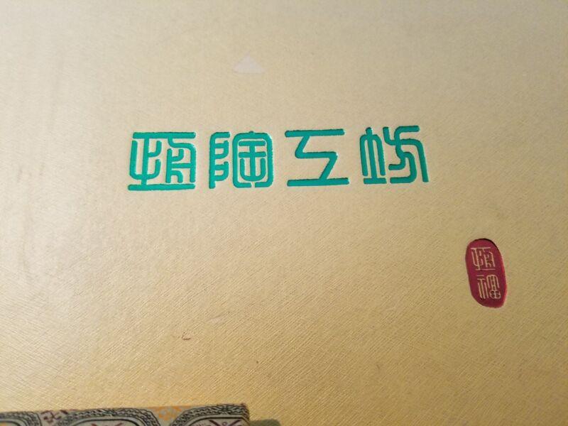Vintage Asian Chinese? Perfume Decoration Display Box Only Storage Repurpose