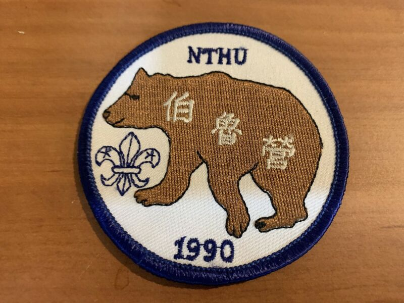 1990 Scouts of China (Taiwan) Event Badge/Patch, National Tsing Hua University (