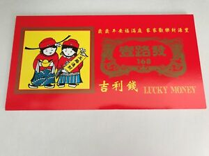 1 pc LUCKY Money $1 note 168 Chinese New Year Serial no. 1688xxxx H Prosperity