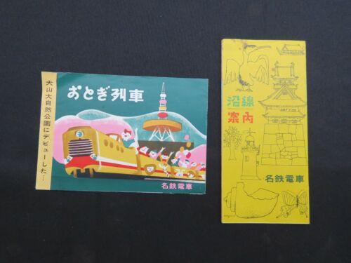 (2) Japanese Rail Train System Map + Other Japan Brochure Vintage 1956