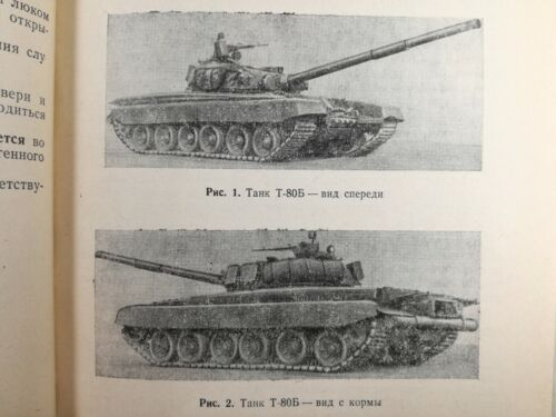 VTG MANUAL WEAPON RUSSIAN MBT TANK T-80B 9M112-1 PANZER GUIDE MILITARY USSR RARE