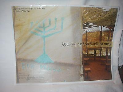 2014 2015 Hebrew Calendar Russian Language Pictoral Joseph Levine   Sons