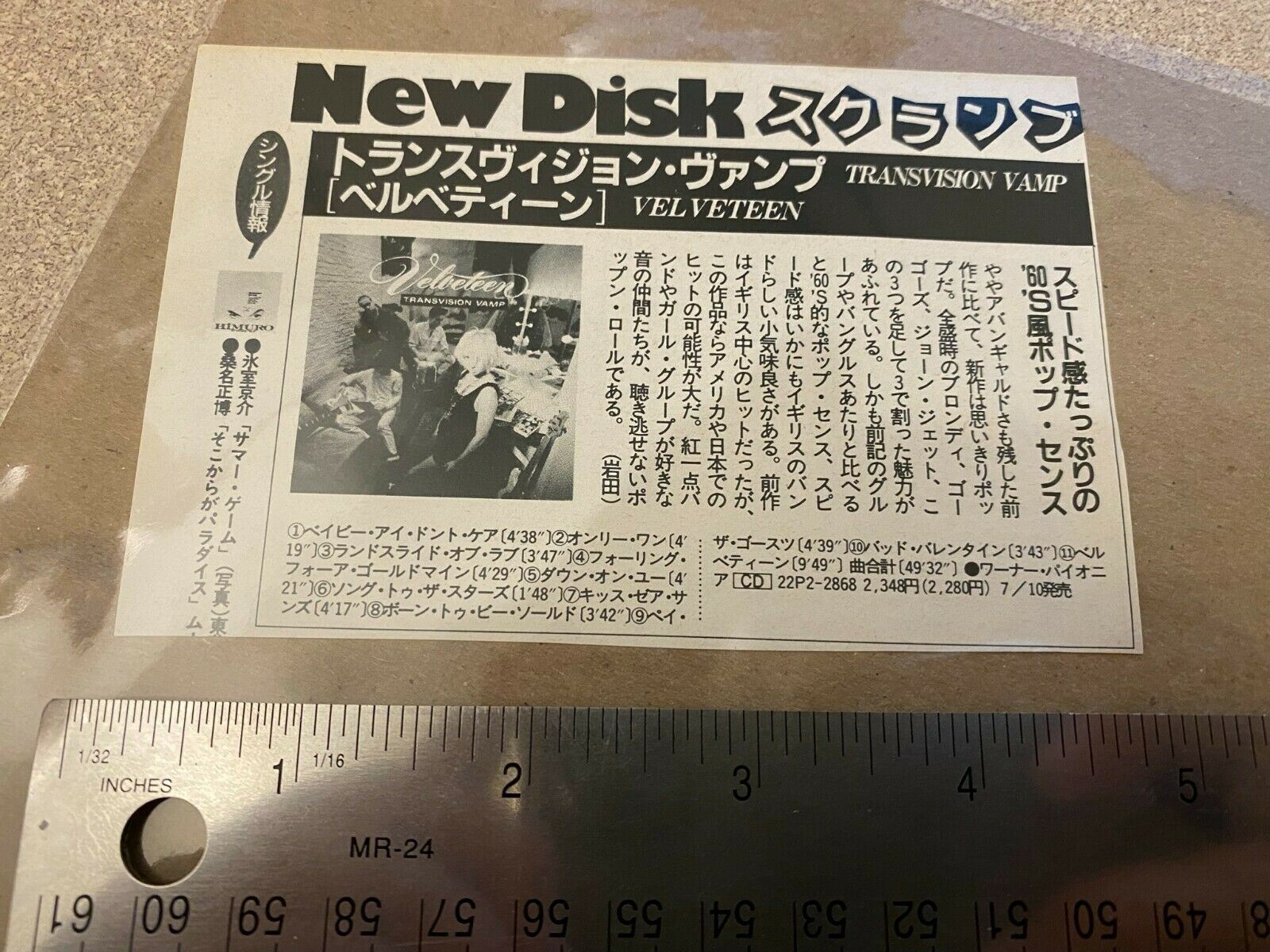 Transvision Vamp Magazine Clipping Cutting Photo From Japan - $5.00