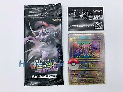 [new/Korean/Genuine] 1 SET of Pokemon Movie Promo Ancient Mew & Armored Mewtwo