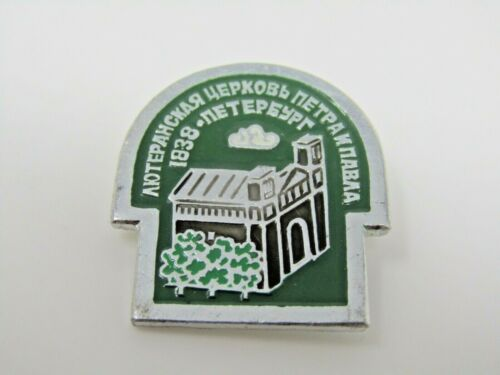 St. Petersburg Russia Lutheran Church of Peter Paul Ship Pin Vintage Collectible